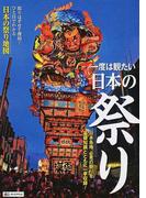 一度は観たい日本の祭り 日本各地、必見の祭りを基礎知識とともに一挙収録!