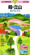 剱・立山 北アルプス 2018 (山と高原地図)