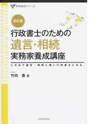 行政書士のための遺言・相続実務家養成講座 この本で遺言・相続に強い行政書士になる。 新訂版
