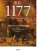 B.C.1177 古代グローバル文明の崩壊