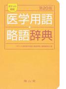 ポケット英和医学用語・略語辞典 第20版