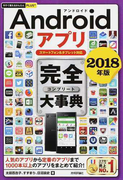 Androidアプリ完全大事典 2018年版