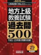 地方上級・教養試験過去問500 平成5〜29年度の問題を収録! 2019年度版 (公務員試験合格の500シリーズ)