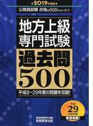 地方上級・専門試験過去問500 平成8〜29年度の問題を収録! 2019年度版 (公務員試験合格の500シリーズ)