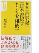 新説『古事記』『日本書紀』でわかった大和統一 (宝島社新書)(宝島社新書)