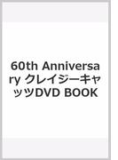 60th Anniversary クレイジーキャッツDVD BOOK