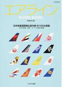 エアラインGUIDE BOOK 日本発着国際線&国内線 約100社掲載 各社の路線・機材・サービス情報を網羅 最新改訂版