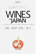日本のワイン 和英対訳