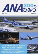 ANA200のひみつ