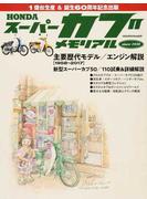 HONDAスーパーカブメモリアル カブ1億台生産&60周年記念総力コンテンツ since 1958