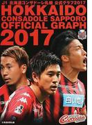 J1北海道コンサドーレ札幌公式グラフ 2017