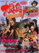 根魚爆釣攻略 5 付属資料:DVD-VIDEO(1枚)