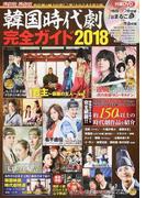 韓国時代劇完全ガイド 決定保存版 2018 時代劇の魅力が深くわかる厳選の150本