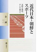 近代日本・朝鮮とスポーツ 支配と抵抗、そして協力へ