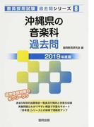 沖縄県の音楽科過去問 2019年度版 (教員採用試験過去問シリーズ)