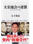 大宏池会の逆襲 保守本流の名門派閥 (角川新書)(角川新書)