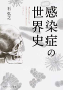 感染症の世界史 (角川ソフィア文庫)