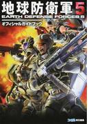 地球防衛軍5オフィシャルガイドブック