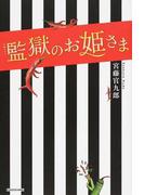 監獄のお姫さま 火曜ドラマ
