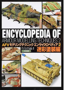 AFVモデリングテクニックエンサイクロペディア 2 迷彩塗装編