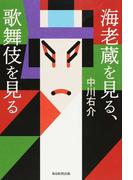 海老蔵を見る、歌舞伎を見る
