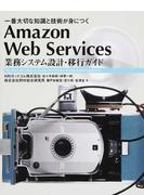 Amazon Web Services業務システム設計・移行ガイド 一番大切な知識と技術が身につく