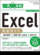 Excel完全ガイド 基本操作+疑問・困った解決+便利ワザ 2016/2013/2010対応 (一冊に凝縮)