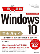 Windows 10完全ガイド 基本操作+疑問・困った解決+便利ワザ 2018年最新バージョン対応