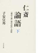 仁斎論語 『論語古義』現代語訳と評釈 下