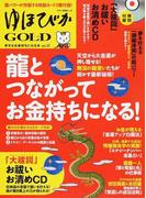 ゆほびかGOLD vol.37 龍とつながってお金持ちになる! (マキノ出版ムック)(マキノ出版ムック)