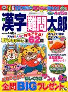 漢字難問太郎 2018年 02月号 [雑誌]
