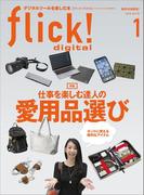 【期間限定ポイント40倍】flick! 2018年1月号