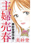 主婦売春 美紗登傑作選I(6)(素敵なロマンス ドラマチックな女神たち)