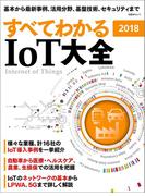 すべてわかる IoT大全 2018