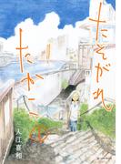 【セット商品】このマンガがすごい!2018 オンナ編10作品 全巻セット(フラワーコミックスα)