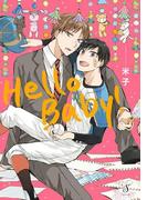 Hello Baby!【特典付き】(Splushコミックス)