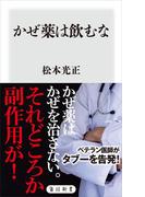 かぜ薬は飲むな(角川新書)