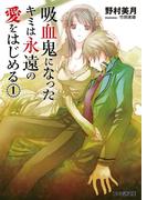 【試し読み「超」増量版】吸血鬼になったキミは永遠の愛をはじめる(1)