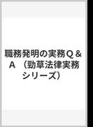 職務発明の実務Q&A (勁草法律実務シリーズ)
