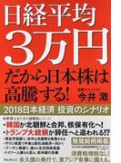 日経平均3万円 だから日本株は高騰する! 2018日本経済投資のシナリオ
