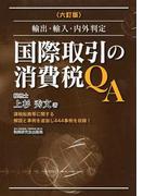 国際取引の消費税QA 輸出・輸入・内外判定 6訂版