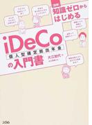図解知識ゼロからはじめるiDeCo〈個人型確定拠出年金〉の入門書