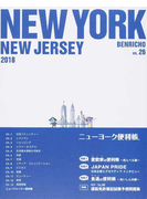 ニューヨーク便利帳 VOL.26(2018)
