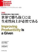 世界で勝ち抜くには生産性向上が必然である(対談)