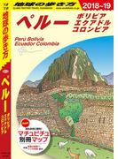 地球の歩き方 B23 ペルー ボリビア エクアドル コロンビア 2018-2019