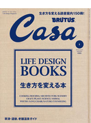 Casa BRUTUS (カーサ・ブルータス) 2018年 1月号 [生き方を変える本]