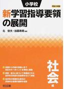 小学校新学習指導要領の展開 社会編平成29年版