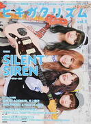 ヒキガタリズム ゼロから始めるギター・ライフ vol.5