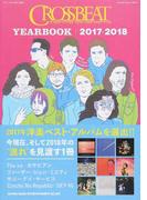 CROSSBEAT YEARBOOK 2017−2018 2017年洋楽ベスト・アルバムを選出!! (シンコー・ミュージック・ムック)(SHINKO MUSIC MOOK)
