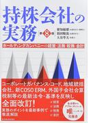 持株会社の実務 ホールディングカンパニーの経営・法務・税務・会計 第8版